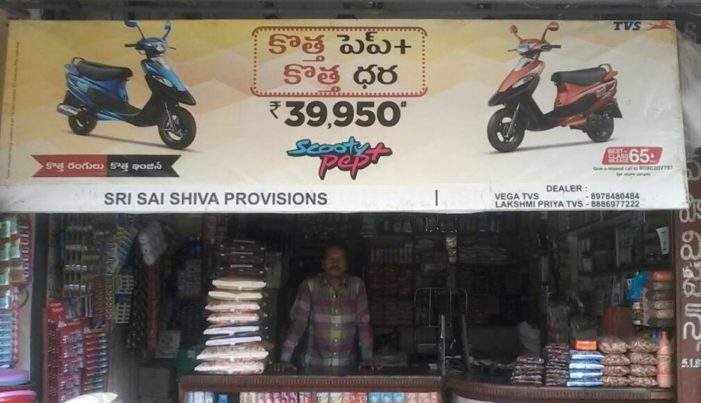 Retail Story Bags Outdoor Campaign Mandate For TVS Motor